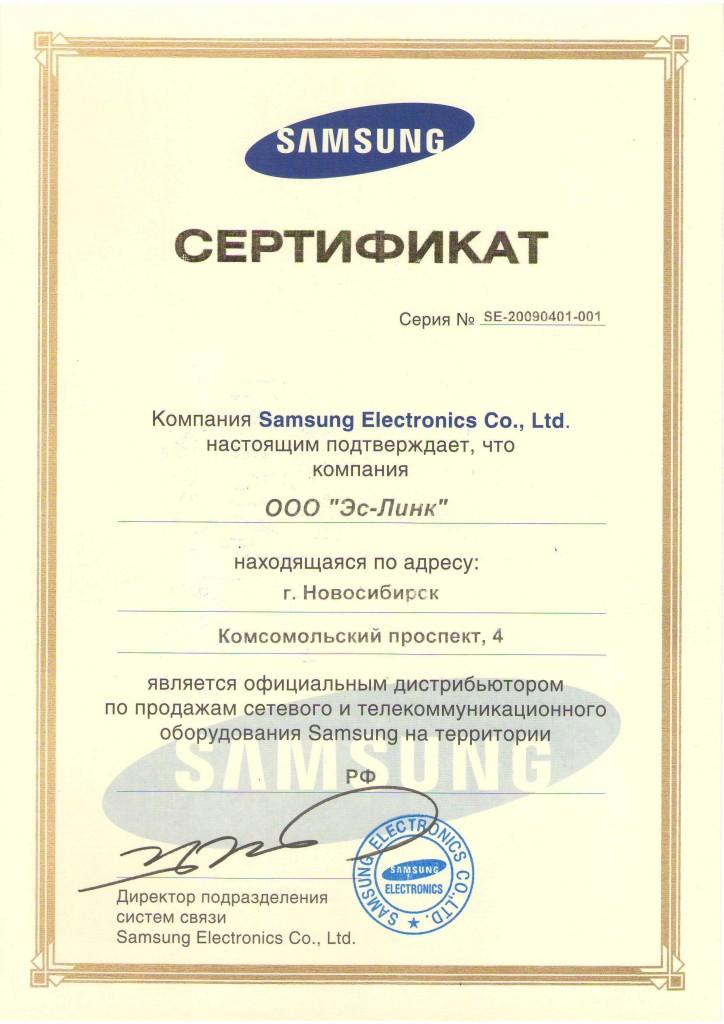 Samsungsert